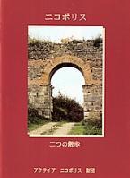 Nicopolis: Two Walks (ιαπωνικά)