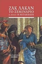 Το σεμινάριο: 8ο βιβλίο Η μεταβίβαση