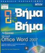 Ελληνικό Microsoft Office Word 2007
