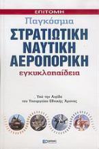 Επίτομη παγκόσμια στρατιωτική, ναυτική, αεροπορική εγκυκλοπαίδεια