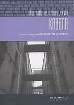 Καβάλα: Μια πόλη στη λογοτεχνία