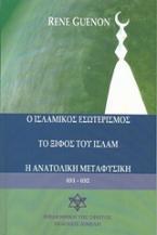 Ο Ισλαμικός εσωτερισμός. Το ξίφος του Ισλάμ. Η ανατολική μεταφυσική