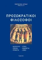 Προσωκρατικοί Φιλόσοφοι - Ορφικοί - Επικοί
