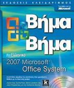 Ελληνικό Microsoft Office System 2007