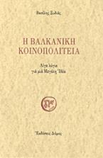 Η βαλκανική κοινοπολιτεία