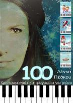 100 Χριστουγεννιάτικα Τραγούδια για πιάνο