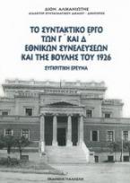 Το συντακτικό έργο των Γ' και Δ' εθνικών συνελεύσεων και της Βουλής του 1926