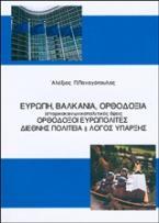 Ευρώπη, Βαλκάνια, Ορθοδοξία