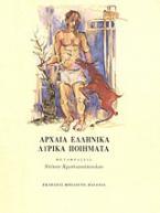Αρχαία ελληνικά λυρικά ποιήματα