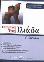 Ομήρου Ιλιάδα Β΄ γυμνασίου