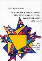 Τα ελληνικά τυπογραφεία της Θεσσαλονίκης επί Τουρκοκρατίας 1850 - 1912
