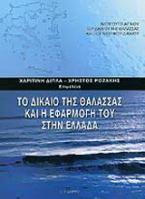 Το δίκαιο της θάλασσας και η εφαρμογή του στην Ελλάδα