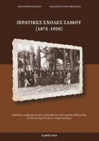 Ιερατικές σχολές Σάμου (1875-1929)