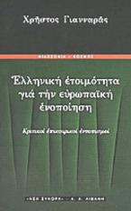 Ελληνική ετοιμότητα για την ευρωπαϊκή ενοποίηση