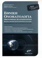 Εθνική ονοματολογία οικονομικών δραστηριοτήτων