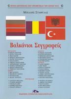 Βαλκάνιοι συγγραφείς