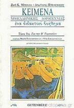 Κείμενα νεοελληνικής λογοτεχνίας για τη Β γυμνασίου