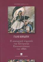 Η κοινωνική σημασία της ελληνικής επαναστάσεως του 1821