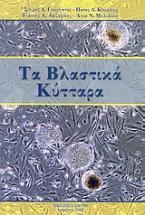 Τα βλαστικά κύτταρα