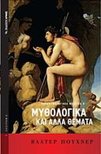 Μυθολογικά και άλλα θέματα