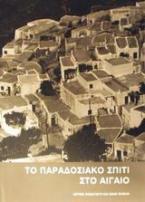 Το παραδοσιακό σπίτι στο Αιγαίο