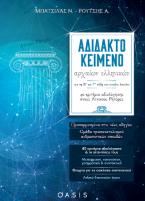 Αδίδακτο κείμενο αρχαίων ελληνικών για τη Β΄και Γ΄ τάξη του ενιαίου λυκείου