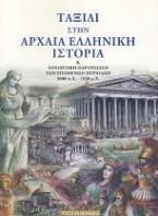 Ταξίδι στην Αρχαία Ελληνική Ιστορία