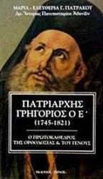 Πατριάρχης Γρηγόριος ο Ε΄ (1745-1821)