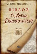 Βίβλος, ένα βιβλίο επαναστατικό