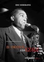 Η σκηνή της τζαζ