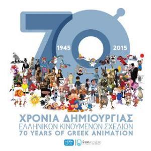 70 Χρόνια Δημιουργίας Ελληνικών Κινουμένων Σχεδίων