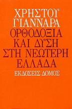 Ορθοδοξία και Δύση στη νεώτερη Ελλάδα
