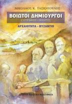 Βοιωτοί Δημιουργοί Συγγραφείς - Ποιητές. Αρχαιότητα - Βυζάντιο