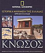 Ιστορικά μνημεία της Ελλάδας, Αρχαία Ελλάδα: Κνωσός