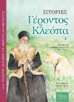 Ιστορίες Γέροντος Κλεόπα 1