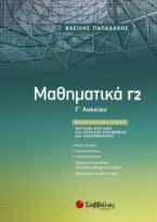 Μαθηματικά Γ2 Γ΄ λυκείου (ΠΑΛΙΑ ΕΚΔΟΣΗ)