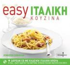 Easy ιταλική κουζίνα + CD