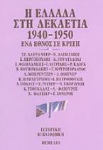 Η Ελλάδα στη δεκαετία 1940-1950