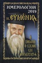 Ημερολόγιον 2019: π. Ευμένιος, ο ποιμήν ο καλός και θαυματουργός