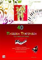 40 παιδικά τραγούδια για 4 χέρια στο πιάνο