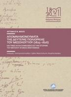 Απομνημονεύματα της δευτέρας πολιορκίας του Μεσολογγίου (1825-1826)