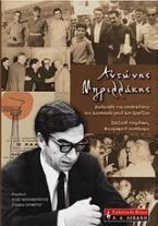 Αντώνης Μπριλλάκης: Διαδρομές και αναζητήσεις της Αριστεράς μετά τον εμφύλιο