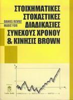 Στοιχηματικές στοχαστικές διαδικασίες συνεχούς χρόνου και κίνησις Brown