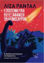 Η σκοτεινή ύλη και η εξαφάνιση των δεινοσαύρων