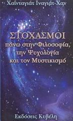 Στοχασμοί πάνω στην φιλοσοφία, την ψυχολογία και τον μυστικισμό