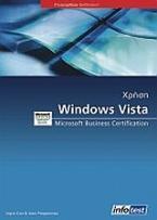 Χρήση Windows Vista
