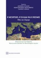 Η Μεσόγειος, η Ελλάδα και ο κόσμος