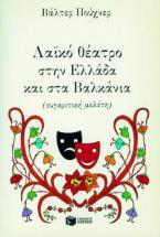 Λαϊκό θέατρο στην Ελλάδα και στα Βαλκάνια