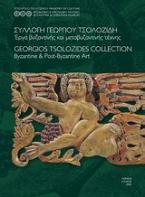 Συλλογή Γεωργίου Τσολοζίδη: Έργα βυζαντινής και μεταβυζαντινής τέχνης