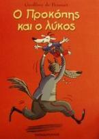 Ο Προκόπης και ο λύκος